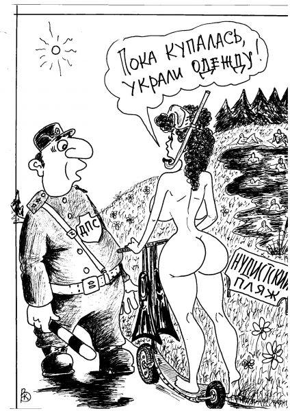 Карикатура: Ныряльщица, Валерий Каненков