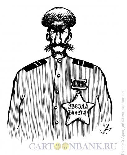 Карикатура: военный с медалью, Гурский Аркадий