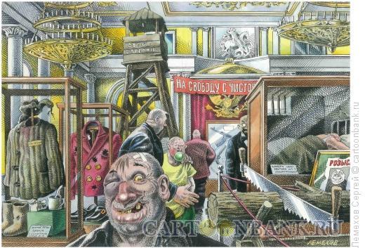 Карикатура: Музей бандитов и воров, Лемехов Сергей
