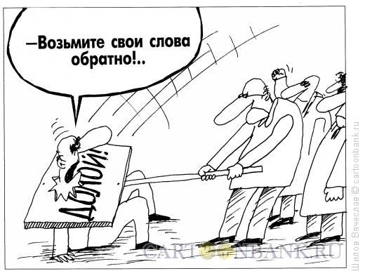 Карикатура: Слова, Шилов Вячеслав