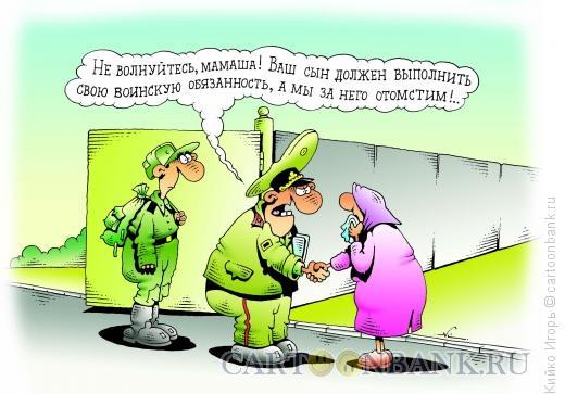 Карикатура: Призывник, Кийко Игорь