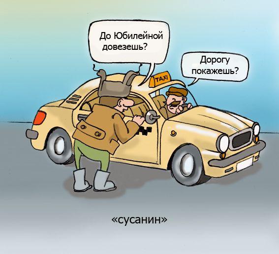 Карикатура: сусанин, IgorHalko