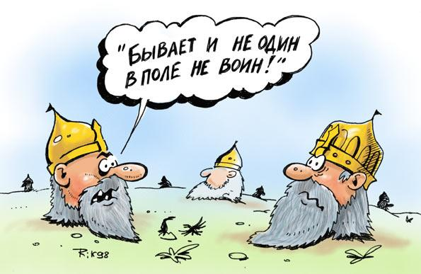 Карикатура: Богатыри, Дмитрий Трофимов