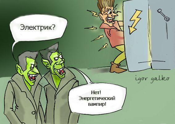 Карикатура: энергетический вампир, IgorHalko