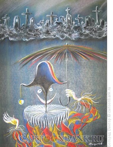 Карикатура: Черный клоун, Богорад Виктор