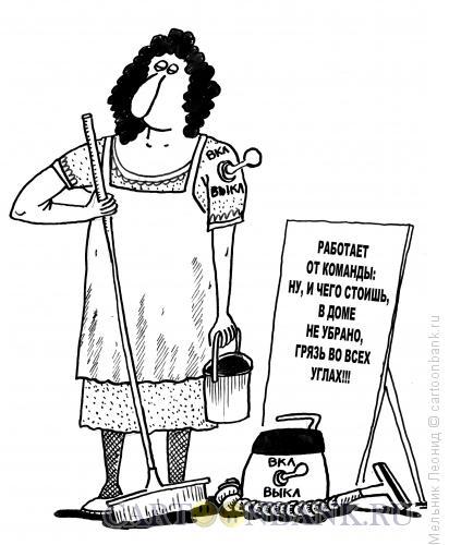 Карикатура: Мечта холостяка, Мельник Леонид