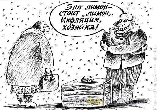 Карикатура: Рост цен, Мельник Леонид