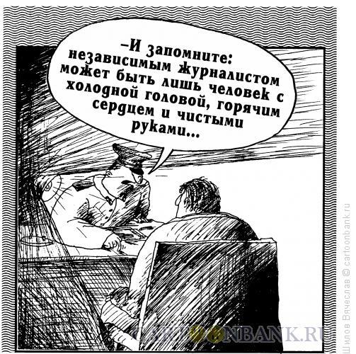 Карикатура: Журналист, Шилов Вячеслав