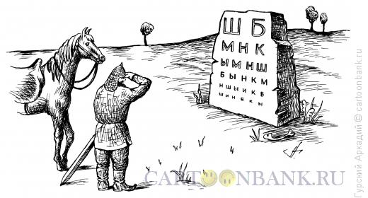 Карикатура: богатырь у камня, Гурский Аркадий