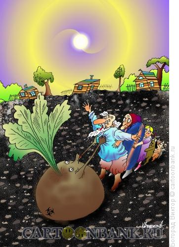 Карикатура: Генномодифицированная репка, Богорад Виктор