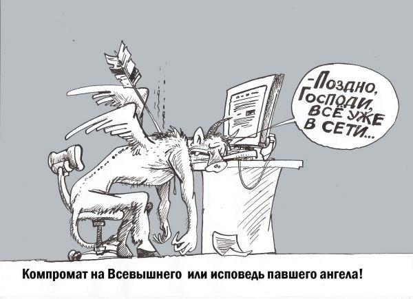 Карикатура: КОМПРОМАТ НА ВСЕВЫШНЕГО, ИЗБАСАРОВ БАУРЖАН