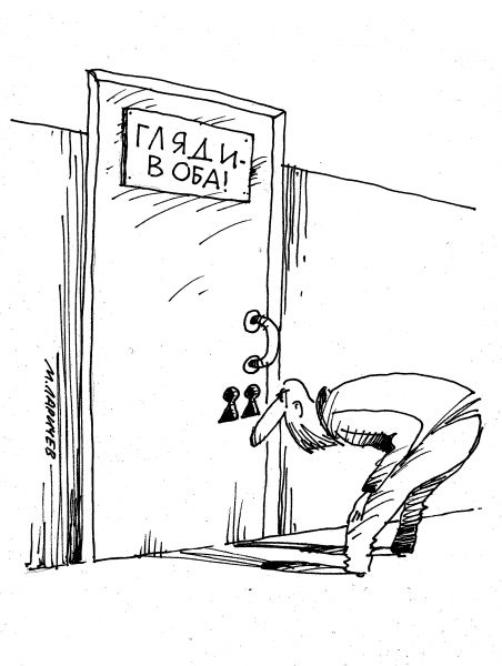 Карикатура: гляди, михаил ларичев