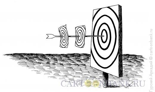 Карикатура: мишень и стрела, Гурский Аркадий