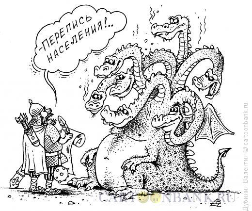 Карикатура: Перепись населения -голов горыныча, Дубинин Валентин