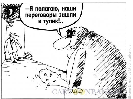 Карикатура: Тупик, Шилов Вячеслав