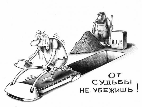Карикатура: Судьба, Сергей Корсун