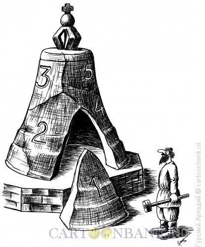 Карикатура: царь колокол и кузнец, Гурский Аркадий