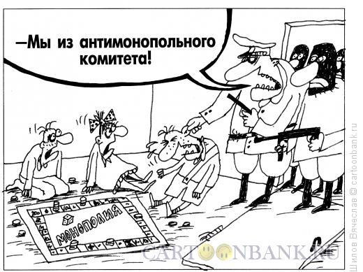 Карикатура: Монополия, Шилов Вячеслав