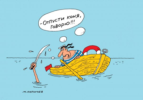 Карикатура: отпусти коня!, михаил ларичев