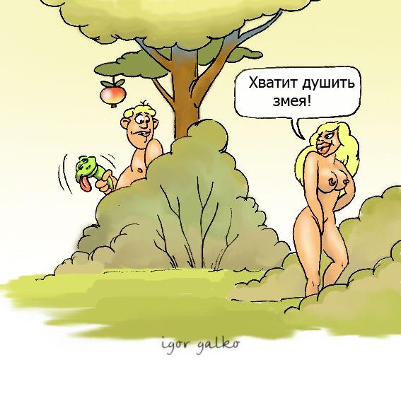 Карикатура: адам и змей, IgorHalko