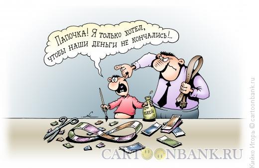 Карикатура: Бесконечность денег, Кийко Игорь