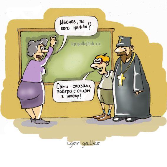 Карикатура: отец, игорь галко