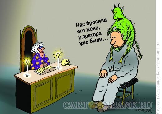 Карикатура: Приём у астролога, Сергеев Александр