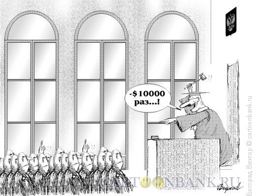Карикатура: Суд-аукцион, Богорад Виктор