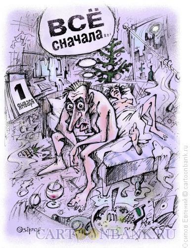 Карикатура: все с начала, Осипов Евгений