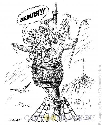 Карикатура: Земля!!!, Бондаренко Дмитрий