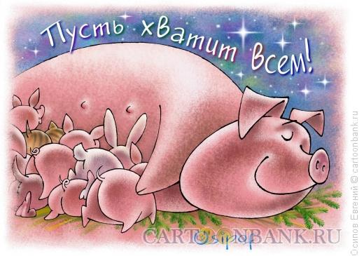 Карикатура: пусть хватит всем, Осипов Евгений