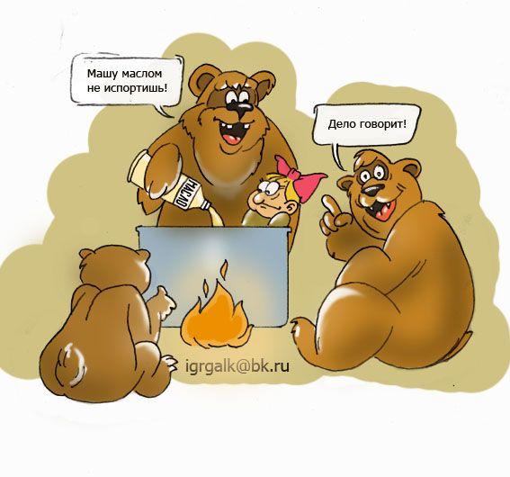 Карикатура: машу маслом не испортишь, игорь галко
