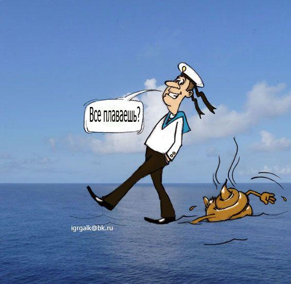 Карикатура: ходят-плавает, игорь галко