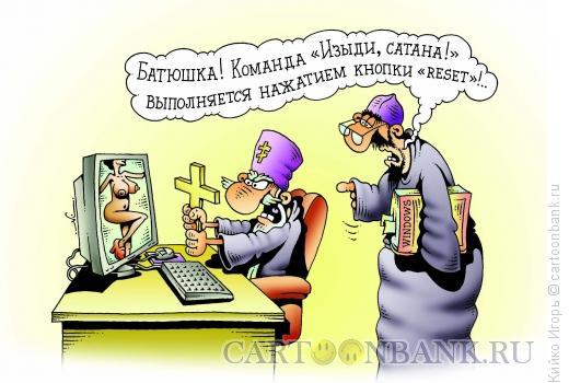 Карикатура: Изыди, сатана, Кийко Игорь