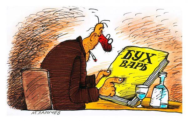 Карикатура: бухварь, михаил ларичев