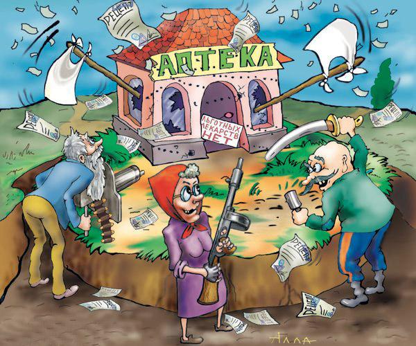 Карикатура: льготы, Алла Сердюкова