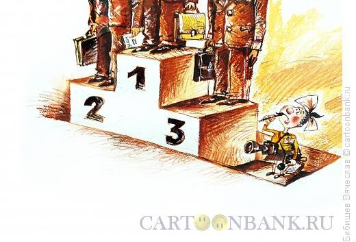 Карикатура: Четвёртая власть, Бибишев Вячеслав