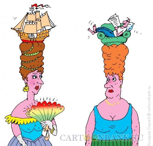 Карикатура: дамы и кавалеры, Кокарев Сергей