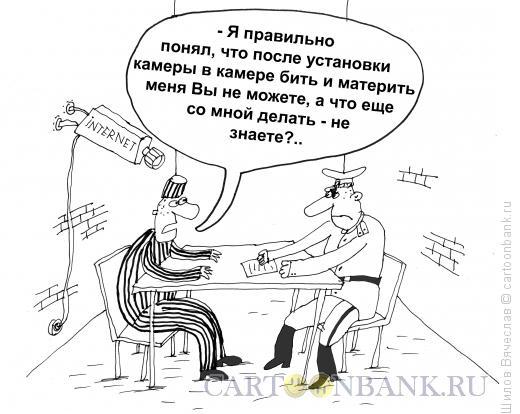 Карикатура: Веб-камера, Шилов Вячеслав