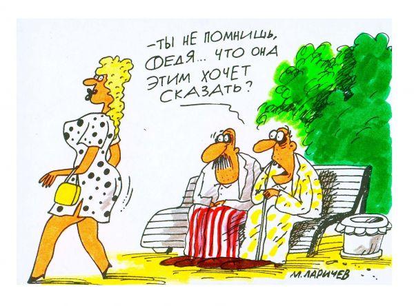 Карикатура: воспоминание, михаил ларичев