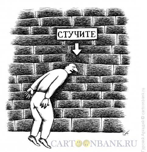Карикатура: человек у стены, Гурский Аркадий