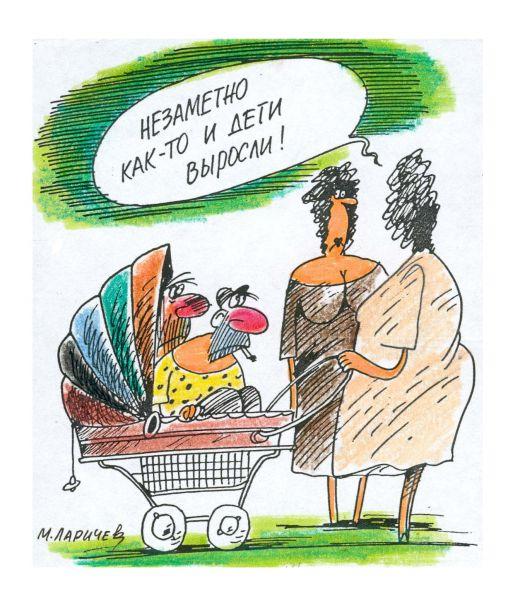 Карикатура: выросли, михаил ларичев