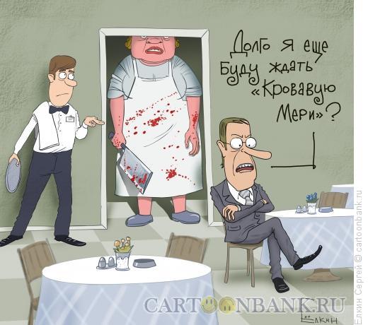 Карикатура: Кровавая Мэри, Ёлкин Сергей