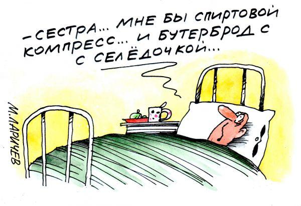 Карикатура: селедочка, михаил ларичев