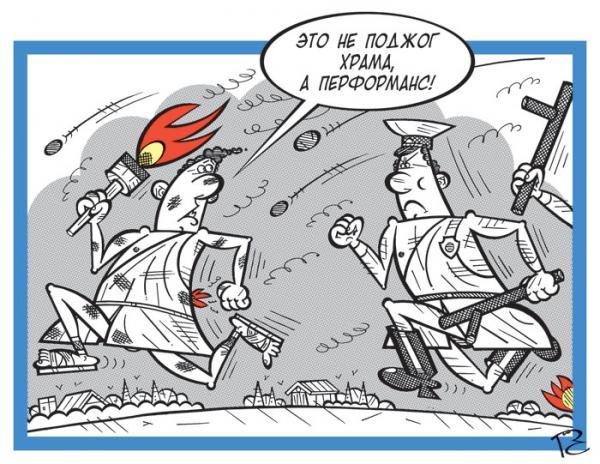 Карикатура: У истоков современного искусства, Сергей Репьёв