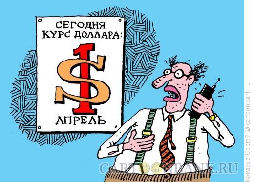 Карикатура: апрельский курс, Кокарев Сергей