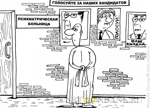 Карикатура: дурдом голосует, Мельник Леонид
