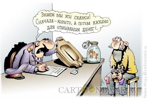 Карикатура: Допрос, Кийко Игорь
