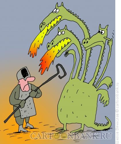 Карикатура: Дракон и сталевар, Шилов Вячеслав