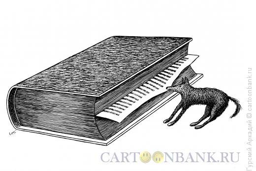 Карикатура: собака и книга, Гурский Аркадий